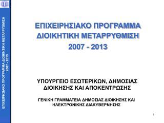 ΕΠΙΧΕΙΡΗΣΙΑΚΟ ΠΡΟΓΡΑΜΜΑ ΔΙΟΙΚΗΤΙΚΗ ΜΕΤΑΡΡΥΘΜΙΣΗ  2007 - 2013