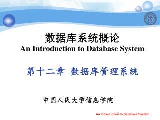 中国人民大学信息学院