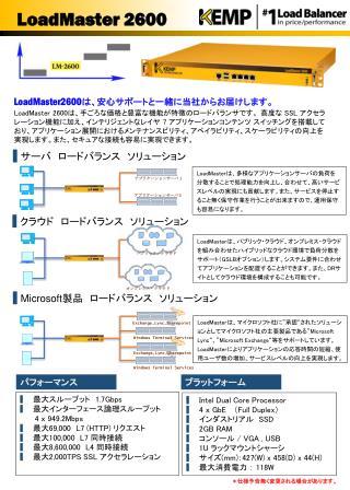 LoadMaster 2600
