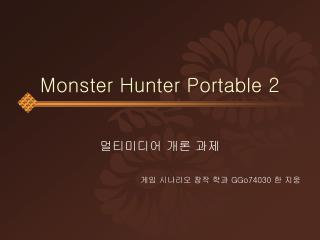 Monster Hunter Portable 2