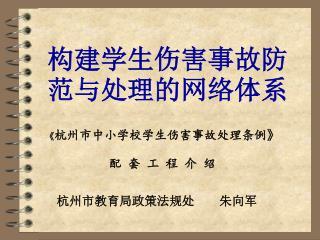 杭州市教育局政策法规处    朱向军