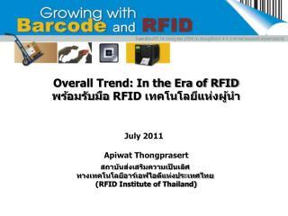สถาบันส่งเสริมความเป็น เลิศ ทาง เทคโนโลยีอาร์เอฟไอดีแห่งประเทศไทย  (RFID Institute of Thailand)