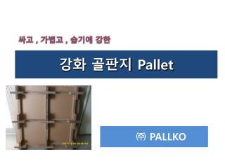강화 골판지  Pallet