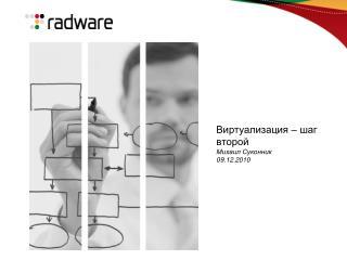 Виртуализация – шаг второй Михаил Суконник 09.12.2010