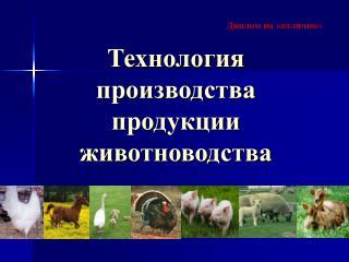 Технология производства продукции животноводства