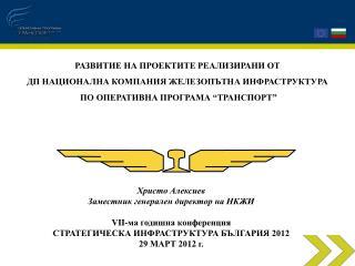 Христо Алексиев  Заместник генерален директор на НКЖИ VII- ма годишна конференция
