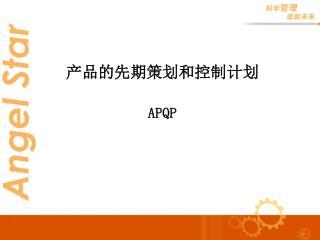 产品的先期策划和控制计划 APQP
