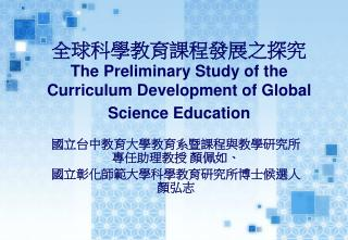 全球科學教育課程發展之探究 The Preliminary Study of the Curriculum Development of Global Science Education