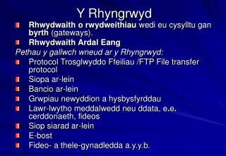 Y Rhyngrwyd
