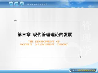 THE  DEVELOPMENT  OF   MODERN    MANAGEMENT   THEORY