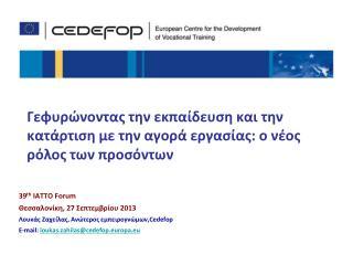 39 th  IATTO Forum Θεσσαλονίκη , 2 7 Σεπτεμβρίου 2013