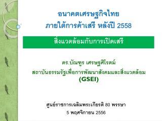 อนาคตเศรษฐกิจไทย ภายใต้การค้าเสรี หลังปี 2558