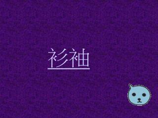 Xiu 4  zi 袖   子