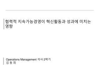 Operations Management  석사  2 학기 김 동  희