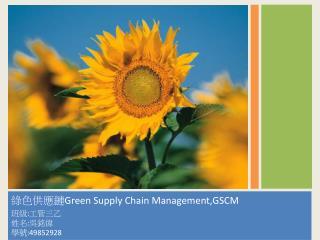 綠色供應鏈 Green Supply Chain  Management,GSCM 班級 : 工管三乙 姓名 : 吳銘偉 學號 :49852928