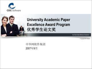 University Academic Paper Excellence Award Program 优秀学生论文奖