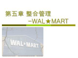 第五章 整合管理 -WAL★MART
