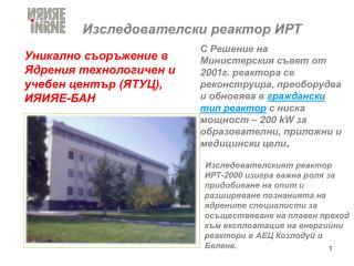 Изследователски реактор ИРТ