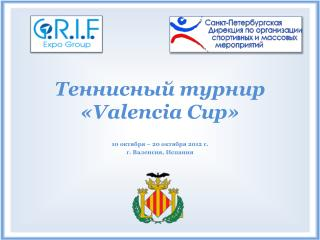 Теннисный турнир  « Valencia Cup »
