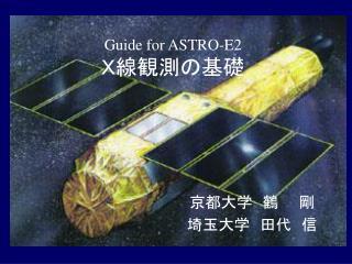 Guide for ASTRO-E2 X線観測の基礎