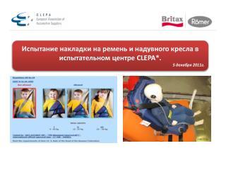 Испытание накладки на ремень и надувного кресла в испытательном центре  CLEPA *. 5 декабря 2011г.