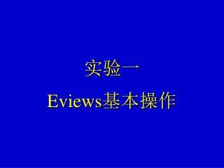 实验一   Eviews 基本操作