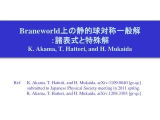 Braneworld 上の静的球対称一般 解 : 諸表式と特殊解 K.  Akama , T. Hattori, and H.  Mukaida