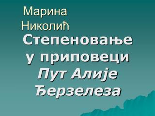 Марина Николић