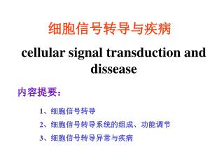 cellular signal transduction and dissease