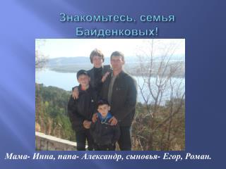 Знакомьтесь, семья  Байденковых !