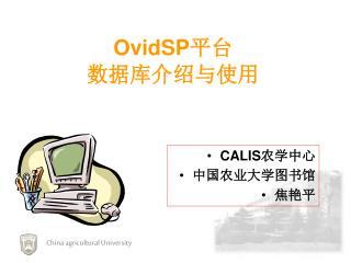 OvidSP 平台 数据库介绍与使用