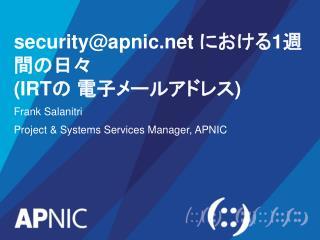 security@apnic  における 1 週間の日々 (IRT の 電子メールアドレス )