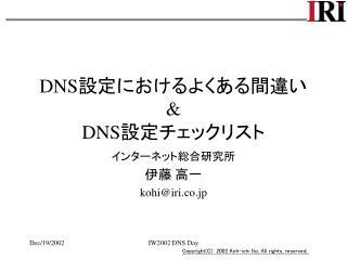 DNS 設定におけるよくある間違い & DNS 設定チェックリスト