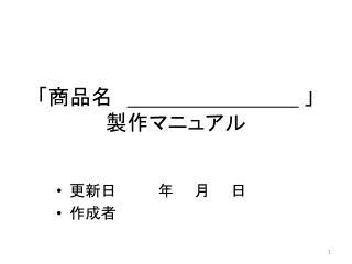 「商品名   」 製作 マニュアル
