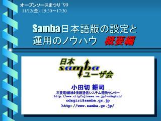 Samba 日本語版の設定と運用のノウハウ  概要編
