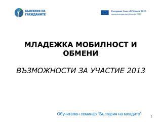 """Обучителен семинар """"България на младите"""""""
