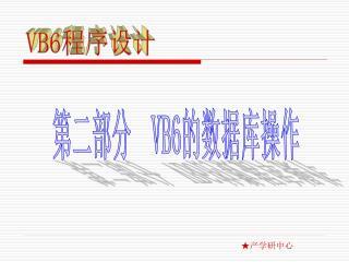 VB6 程序设计