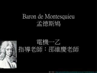 Baron de Montesquieu 孟德斯鳩