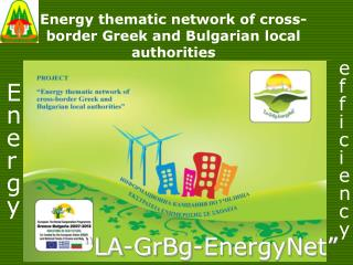 Energy thematic network of cross-border Greek and Bulgarian local authorities