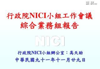 行政院 NICI 小組工作會議 綜合業務組報告
