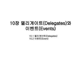 10 장 델리게이트 (Delegates) 와  이벤트 (Events)