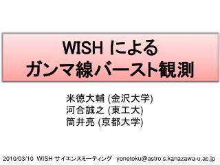 WISH  による ガンマ線バースト観測