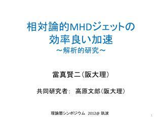 相対論的 MHD ジェットの 効率良い加速 ~解析的研究~