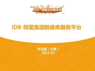 iDB- 阿里集团数据库服务平台