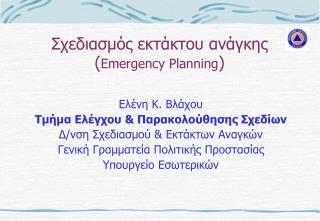 Σχεδιασμός εκτάκτου ανάγκης ( Emergency Planning )