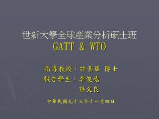 ????????????? GATT & WTO