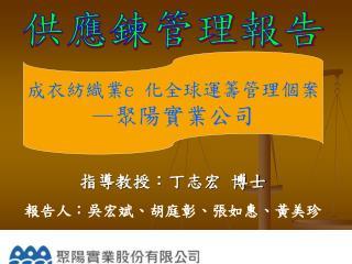 指導教授:丁志宏  博士 報告人:吳宏斌、胡庭彰、張如惠、黃美珍