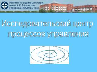 Исследовательский центр  процессов управления