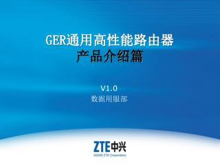 GER 通用高性能路由器 产品介绍篇