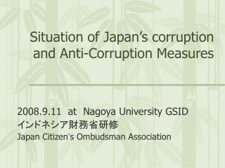 Situation of Japan's corruption and Anti-Corruption Measures